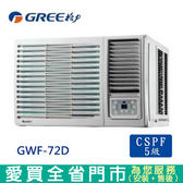 GREE格力11-12坪GWF-72D豪華右吹變頻窗型冷氣_含配送到府+標準安裝【愛買】