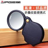 放大鏡  手持高清可攜式折疊皮套老人兒童鑒定閱讀鏡隨身帶老年 3色