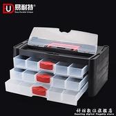 易耐特抽屜式多規格工具箱塑料箱家用工具箱大號3層辦公收納盒 科炫數位