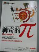 【書寶二手書T1/科學_HAO】神奇的pi-最讓數學家抓狂的奇詭數學符號_大衛.布拉特納