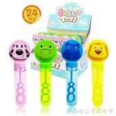 泡泡機 24支迷你泡泡棒管小號兒童吹泡泡水棒小孩玩具泡泡器小瓶裝補充液 快速出貨