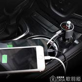 車載充電器快充車充汽車點煙器插頭多功能帶藍芽智慧MP3萬能型usb 歌莉婭