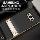 輕薄 三星 A8+ 2018版 A730 手機殼 似卡夢碳纖維 格紋 防摔 支架 方便 保護殼 手機套保護套