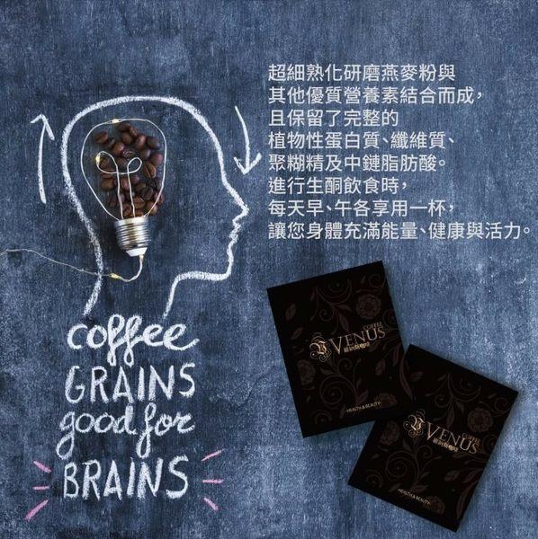 山本富也維納斯咖啡/防彈咖啡/5盒VIP/高宇蓁代言女神咖啡