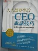 【書寶二手書T6/溝通_KRF】人人都要學的CEO說話技巧_夏荷立, 蘇珊貝慈