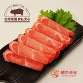 【欣樂食品】幸福健康豬 梅花火鍋肉片