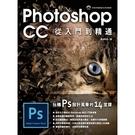 Photoshop CC從入門到精通(玩轉PS設計風華的14堂課)