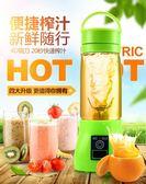 多功能榨汁機 5s充電式便攜榨汁杯 迷你果汁杯玻璃料理杯 小型榨汁機家用  玩趣3C