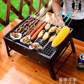 迷你燒烤架戶外家用燒烤爐子3人-5人木炭小全套工具野外碳可折疊igo  蓓娜衣都