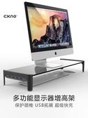 熒幕架 CXNO電腦顯示器螢幕增高架筆記本辦公桌面USB支架墊高底座置物架【快速出貨】