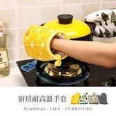 【小麥購物】廚房耐高溫手套微波爐 廚房【Y278】電鍋 防燙 用餐 風格 居家 加大 加厚 耐高溫