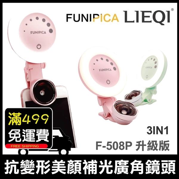 GS.Shop 台灣公司貨 最新款 LIEQI F-508P 抗變形廣角鏡頭 LED補光燈 特效鏡頭 手機鏡頭 升級版
