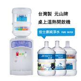 桌上溫熱桶裝式飲水機【純淨水】桶裝水 30桶佳士康純淨水