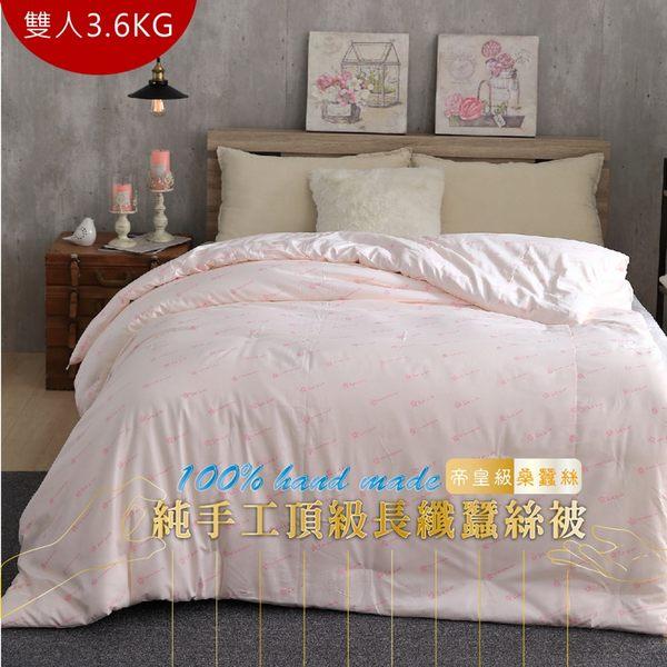 100%頂級手工長纖純蠶絲被_雙人3.6KG (6斤) 重磅款 附保證書 台灣製造 BEST寢飾