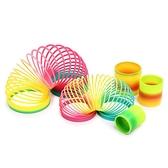 彩虹圈玩具彈簧圈疊疊圈寶寶玩具1-3-6歲益智早教兒童彩虹彈力圈·享家