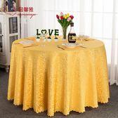 桌布 酒店桌布布藝圓形餐桌布飯店餐廳家用臺布定制歐式方桌大圓桌桌布 生活主義