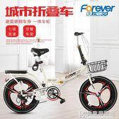永久摺疊自行車女式超輕成人便攜變速男學生輕便16/20寸小型單車 NMS快意購物網