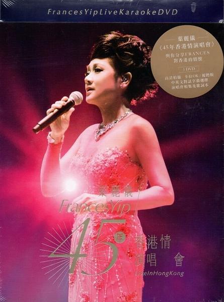 【停看聽音響唱片】【DVD】葉麗儀:45年香港情演唱會(3DVD)
