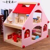 兒童過家家玩具女孩迷你房子小別墅仿真房間木制質娃娃屋生日禮物【奇貨居】