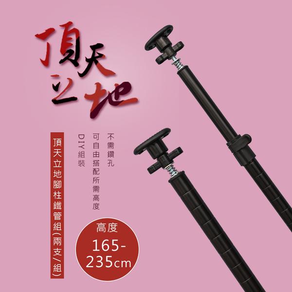 置物架/屏風/多功能網架/掛衣架 (第二代改款)頂天立地烤黑鐵管組(165-235cm) 兩支一組 dayneeds