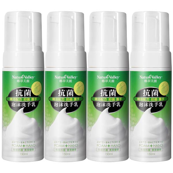 台灣製造精油抗菌泡泡洗手乳洗手慕斯150ml(4瓶組)【MP0347】(SP0274)