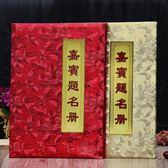 全館83折 婚慶用品結婚簽到本通用嘉賓題名冊婚禮禮單記賬部禮金簿簽名冊本