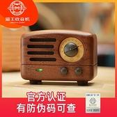 【12H出貨 免運】貓王小王子 無線藍牙復古貓王收音機小音響迷你實木家用木質音箱 妮妮