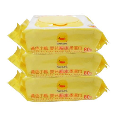 【奇買親子購物網】黃色小鴨盒蓋嬰兒純水柔濕巾(80抽)/3入