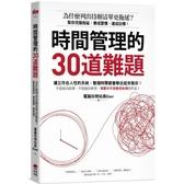 時間管理的30道難題:為什麼列出待辦清單更拖延?幫你克服拖延、養...【城邦讀書花園】