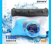 《映像數位》 Kamera T-508L 相機防水袋 / 鏡頭6.5cm 【高效防水.緊密不滲水】 C