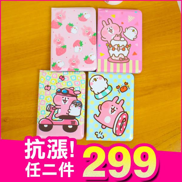 《新品》卡娜赫拉 兔兔 P助 正版 護照套 護照夾 機票夾 多夾層 旅行配件包 發票夾層 B23843