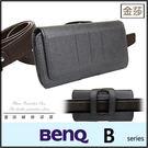 ●金莎橫式腰掛皮套/磨砂/掛腰/腰包/磁吸/BENQ B50/B502/B505/B506