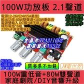 TPA3116D2 80W雙聲100W重低音 2.1聲道 功放板 [電世界84-12]