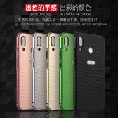 華碩Zenfone5Z金屬邊框碳纖維紋手機殼ZE620KL硬殼ZS620KL保護殼 潮先生