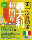 (二手書)第一次自助遊義大利超簡單