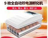 店長推薦億通達全自動孵化機孵化器雞小型家用型36枚孵化箱98枚鴿子孵蛋器