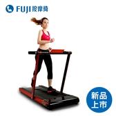 新品上市◢ FUJI富士 Happy Run 平板樂跑機 FT-700 電動跑步機