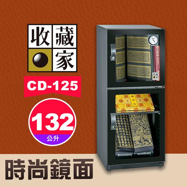 【132公升】收藏家 CD-125 無邊框設計 時尚鏡面系列 電子防潮箱 氣密門面 配耐重鋼層板 屮Z7