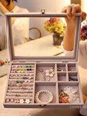 魅時尚首飾收納盒簡約透明飾品耳環耳釘戒指多格手飾項鏈歐式防塵 【快速出貨】