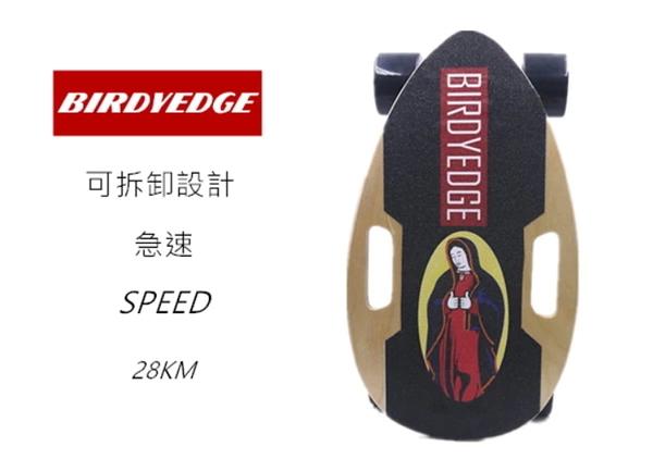 BIRDYEDGE SMALL 電動滑板 可拆卸 戰士原木色配色 電動滑板 街頭滑板【迪特軍】