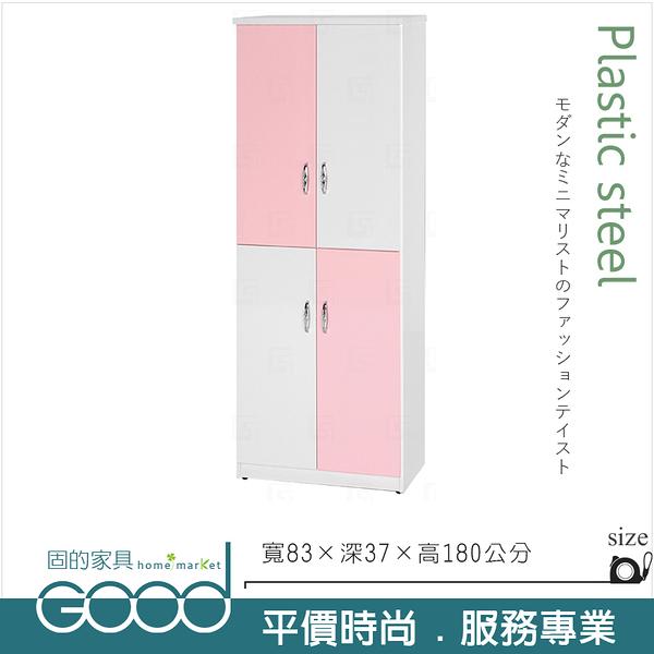 《固的家具GOOD》120-10-AX (塑鋼材質)2.7×高6尺四門鞋櫃-粉紅/白色【雙北市含搬運組裝】