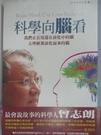 【書寶二手書T4/科學_ITG】科學向腦看_曾志朗