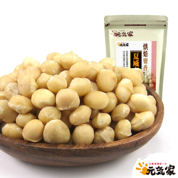 (3入)元氣家 烘焙鹽香夏威夷豆(200g)