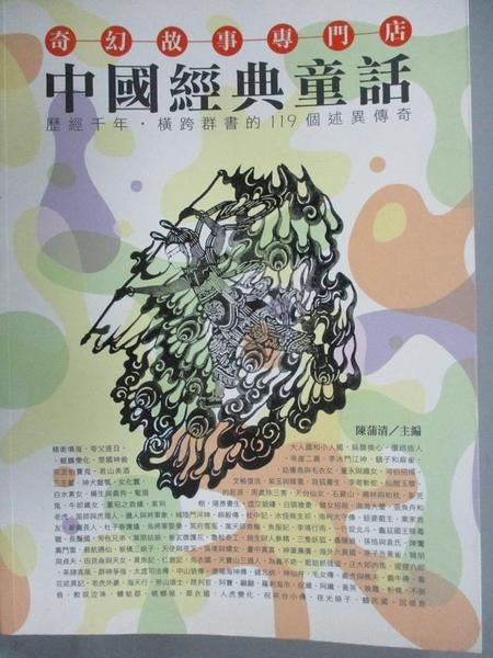 【書寶二手書T1/文學_ESQ】中國經典童話_陳蒲清