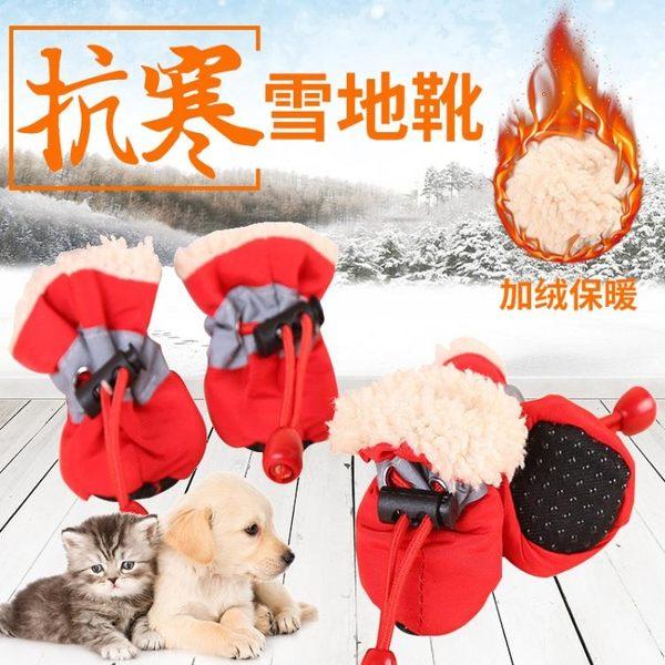 冬季狗狗鞋子泰迪鞋一套4只比熊法斗鞋套軟底小狗小型犬寵物四季 樂活生活館
