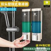 家用雙頭皂液器壁掛手動皂液盒衛生間洗手液瓶浴室洗發水沐浴液盒  陽光好物