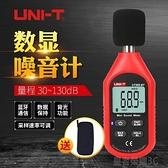 分貝儀 分貝儀噪音測試儀家用噪聲計聲級計專業高精度測聲音分唄傳感器YTL 現貨