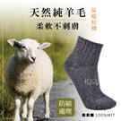 純羊毛襪│保暖防寒超舒適│短襪(男女適用...
