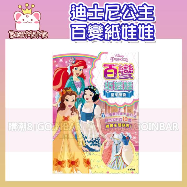 迪士尼公主百變紙娃娃 皇家舞會 根華 (購潮8)