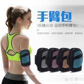 跑步運動手臂包跑步健身裝備臂帶袋男女臂套手腕包 BF4334【旅行者】